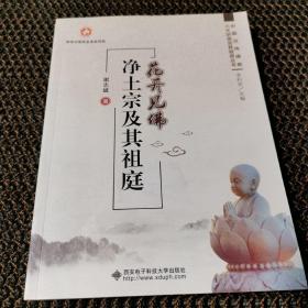 花开见佛——净土宗及其祖庭 /谢志斌 西安电子科技大学出版社