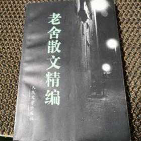 老舍散文精编 /老舍 人民文学出版社