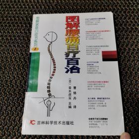 图解腰痛百疗百治1 /[日]青木虎吉 吉林科学技术出版社