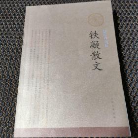 铁凝散文 /铁凝 人民文学出版社