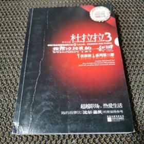 杜拉拉3:我在这战斗的一年里 /李可 江苏文艺出版社