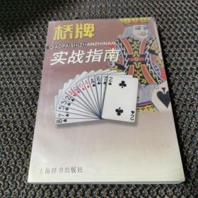 桥牌实战指南 /瞿克师 上海辞书出版社
