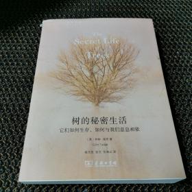 树的秘密生活:它们如何生存如何与我们息息相依/自然文库 /姚玉?
