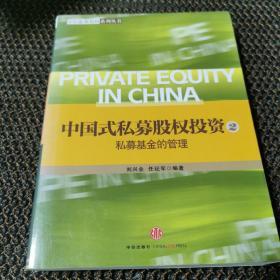 中信私募股权系列丛书·中国式私募股权投资(2):私募基金的管?