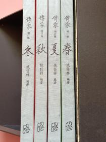 传家 【增订版】春夏秋冬【全套4册】