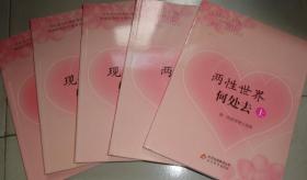 五册联售:两性世界何处去(上下两册)+现代男女的婚恋与性(上中下三册):书架7