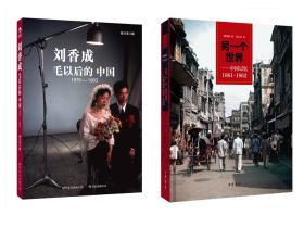 全2本 毛以后的中国1976-1983 另一个世界:中国回忆