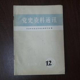 党史资料通讯 1987年第12期