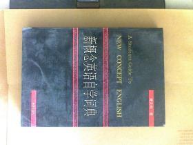 新概念英语自学词典