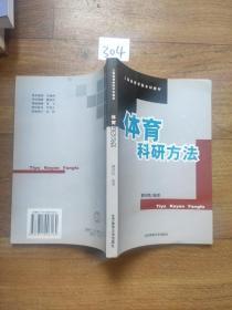 体育科研方法(瞿国凯 编著 北京体育大学出版社)