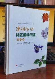 漕涧林场林区植物图鉴:第一卷