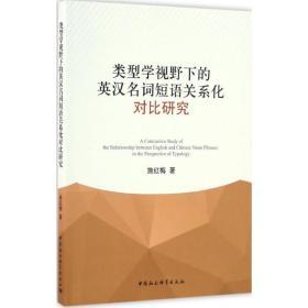 如初见正版图书!类型学视野下的英汉名词短语关系化对比研究施红梅9787516193761中国社会科学出版社2016-08-01语言文字书籍