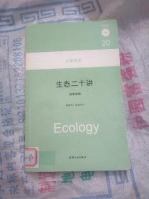 大家西学:生态二十讲