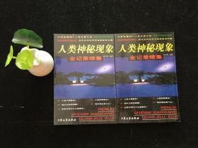 人类神秘现象  全纪录续集(上下2册)