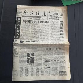 参政消息1999.2.1