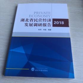 湖北省民营经济发展调研报告(2018)