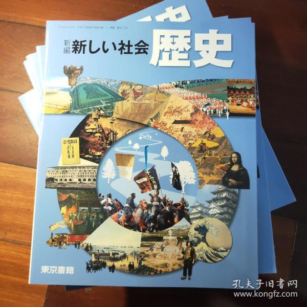 新编 新しぃ社会 历史 日文原版