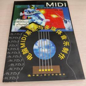 电脑MIDI系统与多媒体音乐制作