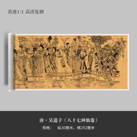 吴道子《八十七神仙卷》国画真迹高清复制微喷临摹手裱