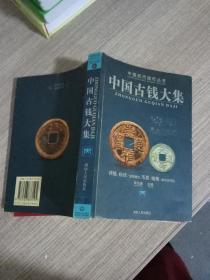 中国古钱大集 丙
