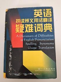 英语拼读辨义用法翻译疑难词典 A Dictionary of Difficulties in English Pronunciation Spelling Synonyms Usage Translation  精装 罗显华 周光亚 魏素先  编著 四川人民出版社  9787220040504