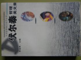 伏尔泰哲理美文集——大师哲理美文系列丛书