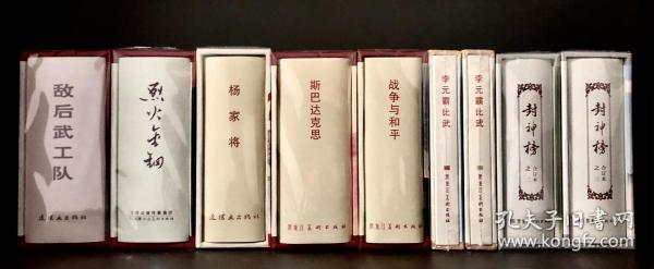 杨家将 烈火金刚 李元霸比武 斯巴达克思 战争与和平 敌后武工队 九轩封神