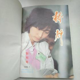桥牌1985年1-4期【创刊号】