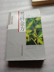 中医金方系列 男科金方