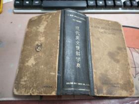 现代英文双解字典E1665