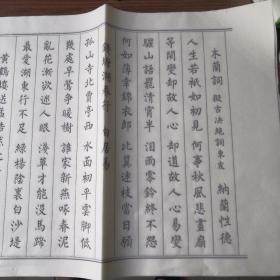 木兰词    宣纸临摹   10张装