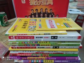 高考资料书十余册(见图)