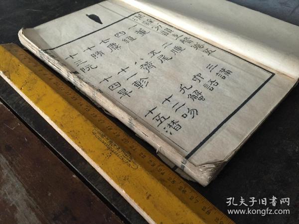 有刻工姓名《汉隶分韵》一册(卷5.6.7)
