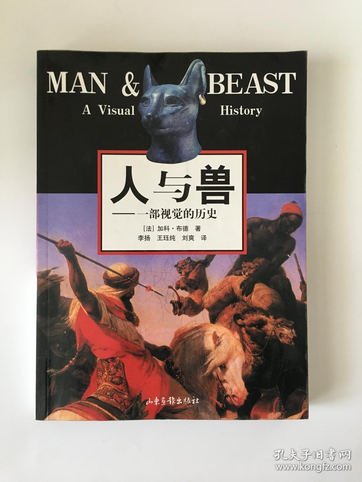 人与兽:一部视觉的历史
