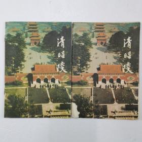 清昭陵(扦图多幅)