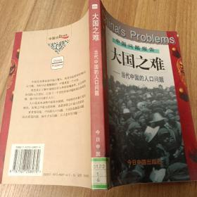 大国之难   当代中国的人口问题