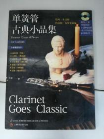 单簧管古典小品集附CD一张