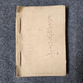 农田水利简明手册(油印本)
