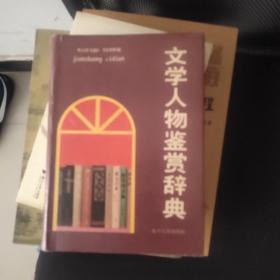 文学人物鉴赏辞典(精装)
