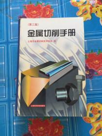 金属切削手册(第3版)