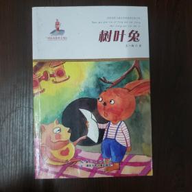 全国优秀儿童文学奖获奖作家书系·树叶兔(国家出版基金资助的优秀图书,汇集国内原创知名作家力作 )