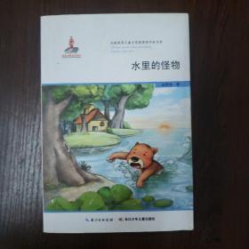 全国优秀儿童文学奖获奖作家书系·水里的怪物