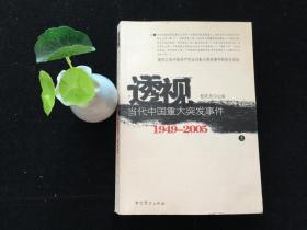 透视当代中国重大突发事件(上)