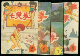 漫画七龙珠姐妹篇《七笑拳》(存5-8)4册