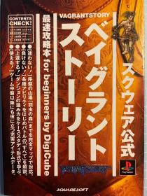 日版 放浪冒险谭 ベイグラントストーリー 最速攻略本for beginners 2000年初版绝版 不议价不包邮