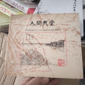 人间天堂 : 杭州西湖古今山水诗词钢笔书画摄影集
