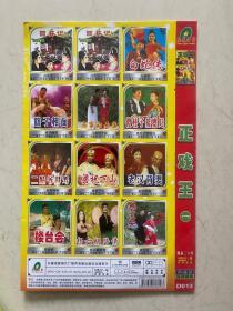 正戏王(DVD 2张光盘)包括:回杯记上下、白蛇传、瞎子相面、马寡妇开店、傻柱子接媳妇、二姑爷拜寿、梁祝下山、老汉背妻、楼台会、杨六郎陪情、寒江关