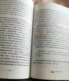 西方文学十五讲(有笔迹划线)名家通识讲座书系