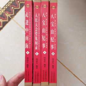 共和国纪实丛书 3.6.9.10四本