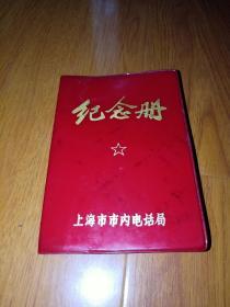 上海市市内电话局《纪念册》笔记本